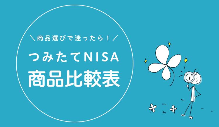 2020年最新 つみたてnisa 積立nisa 商品比較表 つみたてnisaナビ